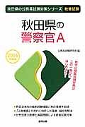 秋田県の公務員試験対策シリーズ 秋田県の警察官A 2016