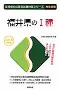 福井県の公務員試験対策シリーズ 福井県の1種 教養試験 2016