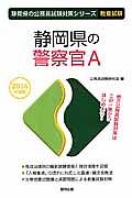 静岡県の公務員試験対策シリーズ 静岡県の警察官A 教養試験 2016