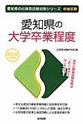 愛知県の公務員試験対策シリーズ 愛知県の大卒程度 教養試験 2016