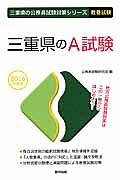 三重県の公務員試験対策シリーズ 三重県のA試験 教養試験 2016