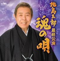 「北島三郎最終公演」魂の唄