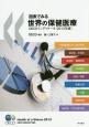 図表でみる 世界の保健医療 OECDインディケータ 2013