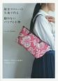 鎌倉スワニーの生地で作る 縫わないバッグと小物