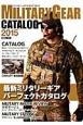 ミリタリーギアカタログ 2015