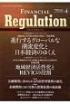 FINANCIAL Regulation 2014WINTER 進行するグローバルな潮流変化と日本経済のゆくえ 金融機関のための規制対応情報(4)