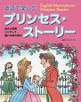 英語で楽しむプリンセス・ストーリー 美女と野獣・シンデレラ・眠れる森の美女