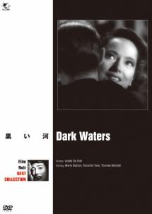 フェイ・ベインダー『フィルム・ノワール ベスト・コレクション 黒い河』