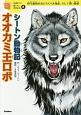 シートン動物記 オオカミ王ロボ 10歳までに読みたい世界名作8 野生動物のおどろくべき知恵、そして深い愛情