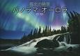 極北の絶景 パノラマ・オーロラ DVD付き