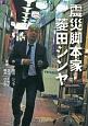 震災脚本家菱田シンヤ
