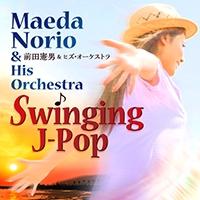 はじめにきよし『Swinging J-Pop』