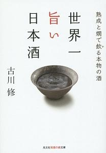 古川修『世界一旨い日本酒』