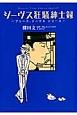 ジーヴス狂騒紳士録~プリーズ、ジーヴス シリーズ~