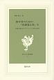 初学者のための『看護覚え書』 看護の現在をナイチンゲールの原点に問う(4)