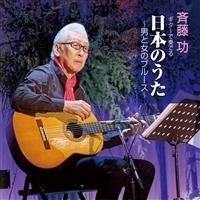 ギターで奏でる日本のうた 男と女のブルース