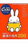 読み継ぐべき絵本の名作200 Casa BRUTUS特別編集