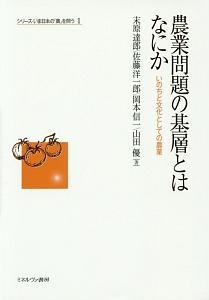 農業問題の基層とはなにか シリーズ・いま日本の「農」を問う1