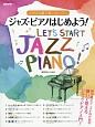 ジャズ・ピアノはじめよう! 初中級ピアニストのための弾いて覚えるジャズ・ピアノ入門! 大好きな曲で楽しくレッスン