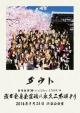 自作自演【絆-kiz[U]na-】TOUR'14「我ガ全身全霊魂ハ永久ニ不滅ナリ」