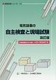 電気設備の自主検査と現場試験<改訂版>