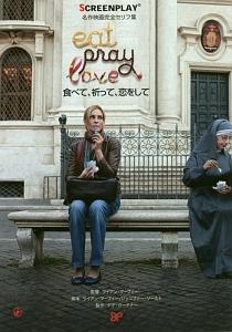 ライアン・マーフィー『食べて、祈って、恋をして 名作映画完全セリフ集』