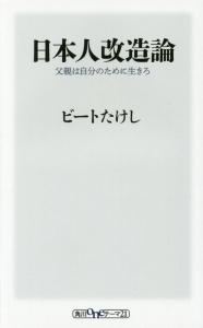 日本人改造論