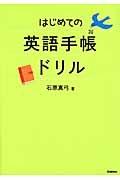 はじめての英語手帳ドリル