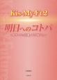 Kis-My-Ft2 明日へのコトバ キスマイの言葉、その向こう。