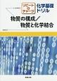 リピート&チャージ 化学基礎ドリル 物質の構成/物質と化学結合