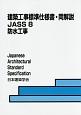 建築工事標準仕様書・同解説 JASS8 防水工事<第7版> 2014