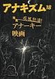 アナキズム 特集:疾風怒涛!アナーキー映画 (18)