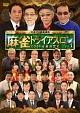 麻雀トライアスロン2014 雀豪決定戦 vol.1