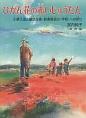 ひがん花の赤いじゅうたん 小栗大造と童話作家・新美南吉の〈平和〉への祈り
