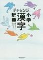 チャレンジ 小学 漢字辞典<第六版・コンパクト版> ホワイト