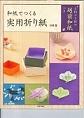 和紙でつくる実用折り紙