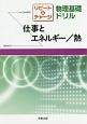 リピート&チャージ 物理基礎ドリル 仕事とエネルギー/熱