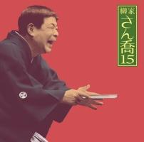 柳家さん喬15 夢の酒/妾馬