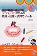 ママとパパのための妊娠・出産・子育てノート 小児科医がやさしく語る!書き込める!
