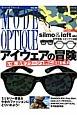 MODE OPTIQUE アイウェアの冒険 (39)