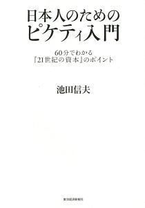 日本人のためのピケティ入門