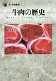 牛肉の歴史 「食」の図書館