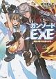 ガンソード.EXE-異能の騎士と忘却の少女-