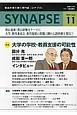 SYNAPSE 2014.11 特集:大学の学校・教員支援の可能性 教員を育て磨く専門誌
