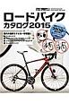 ロードバイクカタログ 2015 全国プロショップ350店の店長が選ぶオススメバイク