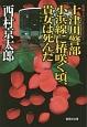 十津川警部 小浜線に椿咲く頃、貴方は死んだ