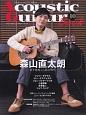 Acoustic Guitar Book Cover Story:森山直太郎 (40)