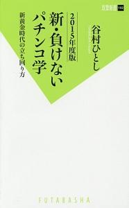 『新・負けないパチンコ学 2015』谷村ひとし