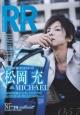 ROCK AND READ 松岡充「MICHAEL」 読むロックマガジン(57)