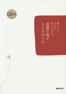 『倍賞千恵子 こころのうた』倍賞千恵子